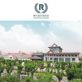 【酒店住宿】西安曲江惠宾苑宾馆    标准间/商务套房/会议场地