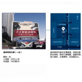 新华联播网 户外LED大屏广告 省体育场大屏(资费按月计算)