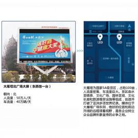 新华联播网 新华屏媒 户外LED大屏广告 大雁塔北广场东西2块大屏(资费按月计算)