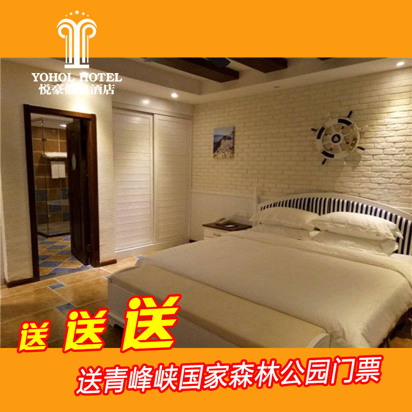 【周边游】原价678现抢购价459青峰峡悦豪假日酒店标准间1间和青峰峡国家森林公园门票两张