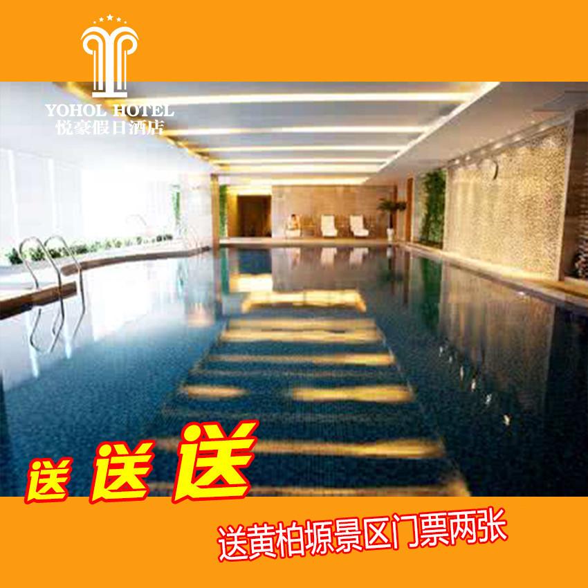 【周边游】原658现抢购价439青峰峡悦豪假日酒店标准间1间送黄柏塬门票两张