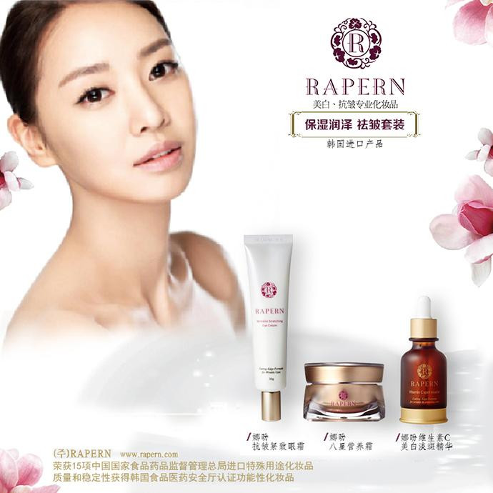 娜盼 保湿润泽祛皱套装 韩国进口化妆品