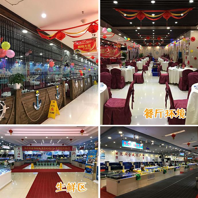 海鲜餐馆 海中鲜 海鲜广场 储值卡1000元和2000元