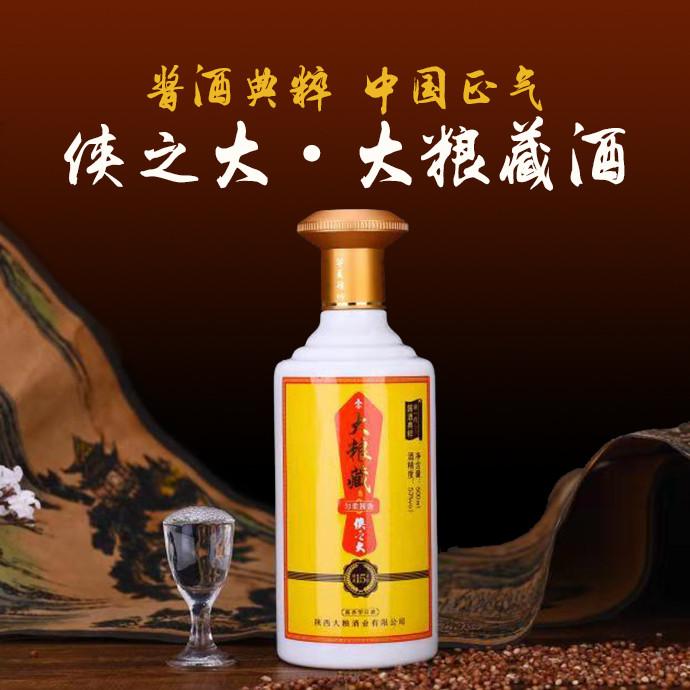 白酒  大粮藏酒 7藏  15藏  53度  500ml   匀柔酱香