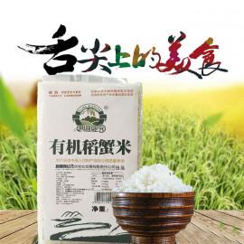 大米  伊河庄园 有机稻蟹米 2斤装
