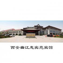 【酒店住宿】西安曲江惠宾苑宾馆 标准间/商务套房/会议场地/自助餐