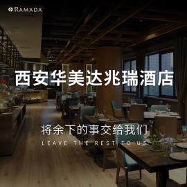 酒店 西安华美达兆瑞酒店 储值卡 2000元
