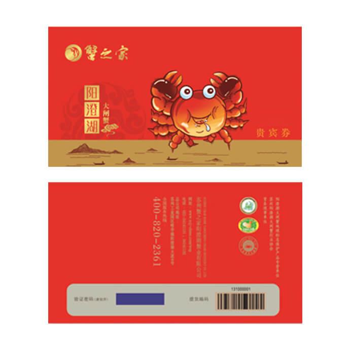 【买10赠4】蟹之家  阳澄湖大闸蟹  蟹卡礼券