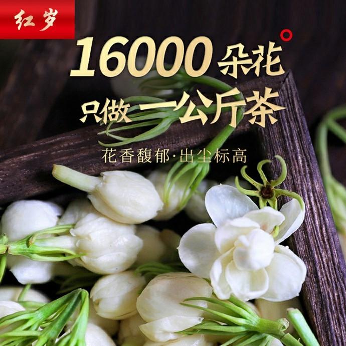 茉莉女神 茉莉花茶【母亲礼品】 绿茶茶胚 花茶 G-09