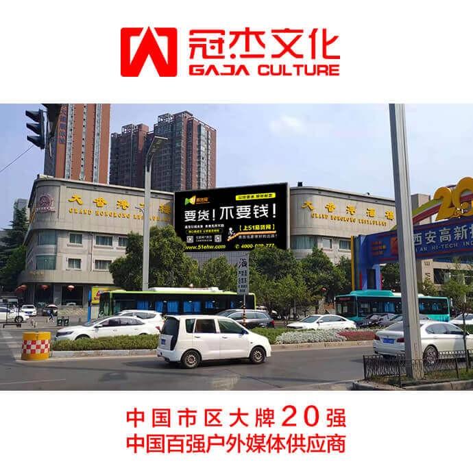 西安冠杰户外广告媒体 南二环高新区入口(大香港酒店门口) LED
