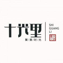 火锅  十光里聚美时光重庆火锅 建设西路店 储值卡1000元