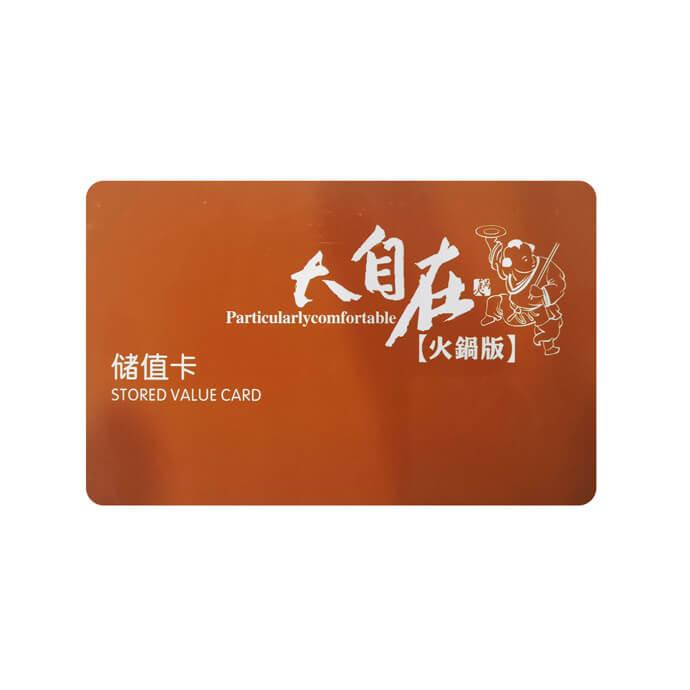 火锅美食大自在火锅(三桥店)储值卡