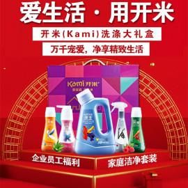 开米(kami)超值通用礼盒(洗衣液+洗手液+餐具净+蔬果液+厨房净)
