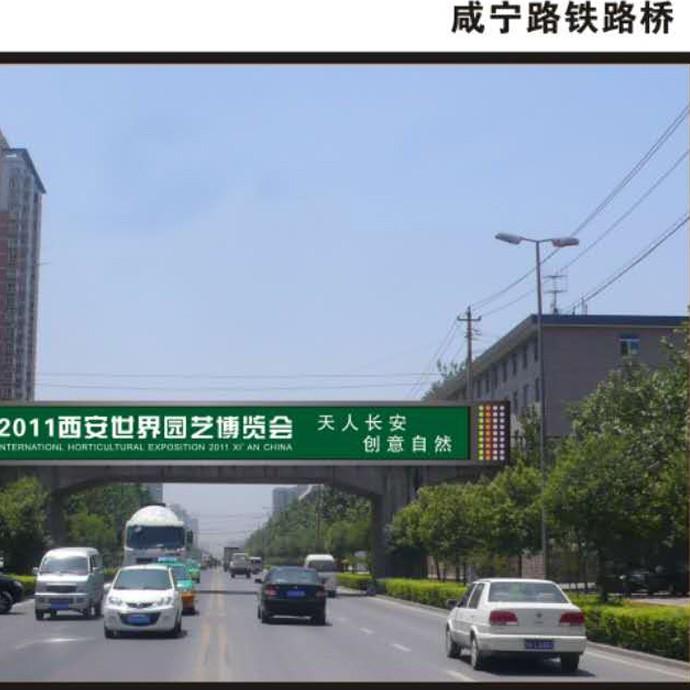 西安冠杰户外广告媒体 咸宁东路铁路桥(高精度写真喷绘) (资费按月计算)