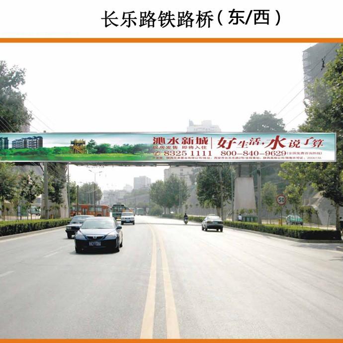 西安冠杰户外广告媒体 长乐路铁路桥(高精度写真喷绘) (资费按月计算)
