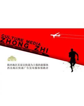 陕西众智文化传播有限公司快递广告  每张快递单是2M劵   量多优惠多