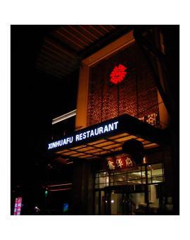 餐饮美食 高端餐饮顶级食府 鑫华府餐饮储值卡(50000元) 国宴极品菜系
