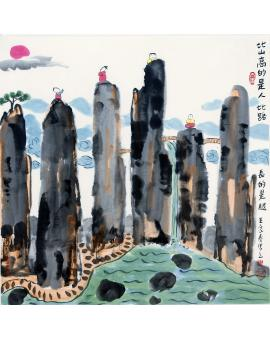 【王家春】《比山高的是人比路长的是腿》哲理中国画