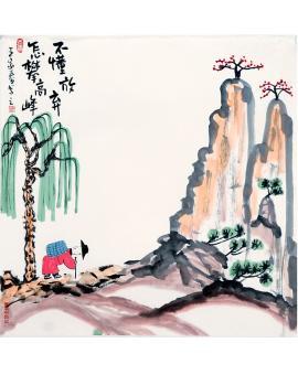 【王家春】《不懂放弃怎攀高峰》哲理中国画