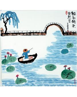 《船到桥头自然直》