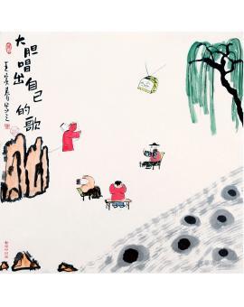 王家春 哲理中国画《大胆唱出自己的歌》