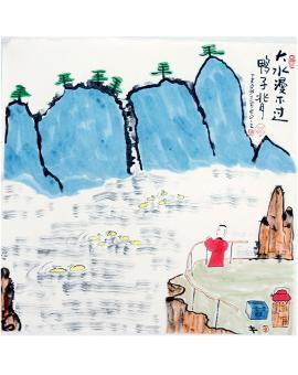 王家春 哲理中国画《大水漫不过鸭子背》