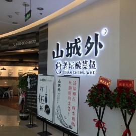 餐饮  美食     【山城外】 老坛酸菜鱼  代金券(200元)